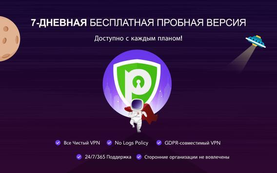 PureVPN скриншот 9