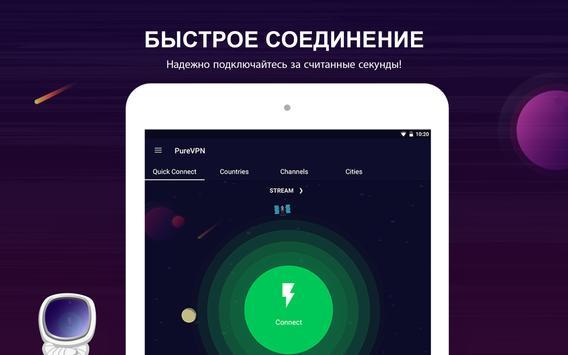 PureVPN скриншот 11