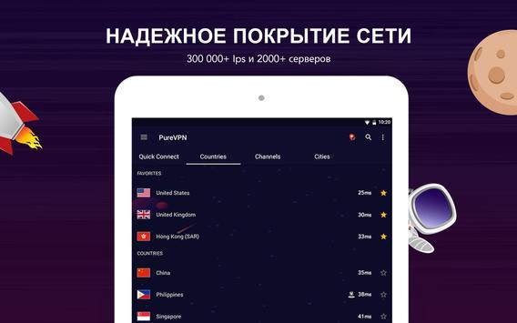 PureVPN скриншот 13