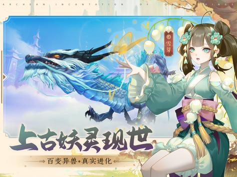 太古妖皇诀 screenshot 14