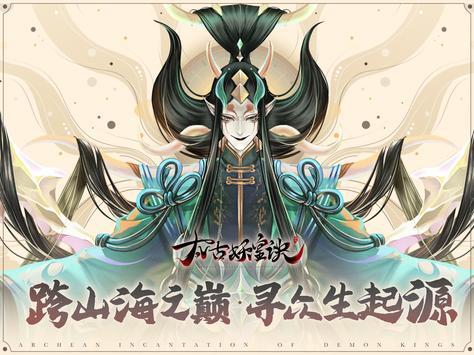 太古妖皇诀 screenshot 5