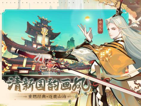 太古妖皇诀 screenshot 6