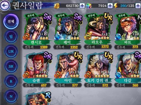 북두의 권 LEGENDS ReVIVE screenshot 12
