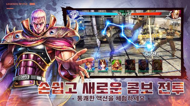 북두의 권 LEGENDS ReVIVE screenshot 2