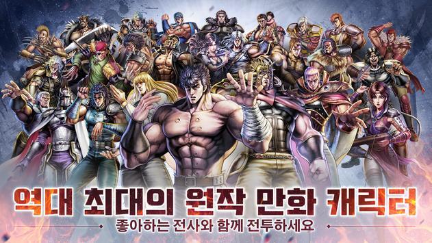 북두의 권 LEGENDS ReVIVE screenshot 4