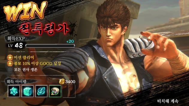 북두의 권 LEGENDS ReVIVE screenshot 6