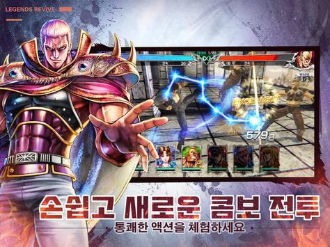 북두의 권 LEGENDS ReVIVE screenshot 16