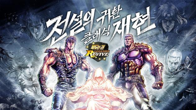 북두의 권 LEGENDS ReVIVE poster
