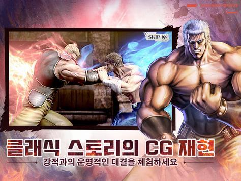 북두의 권 LEGENDS ReVIVE screenshot 10