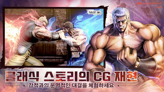 북두의 권 LEGENDS ReVIVE screenshot 3