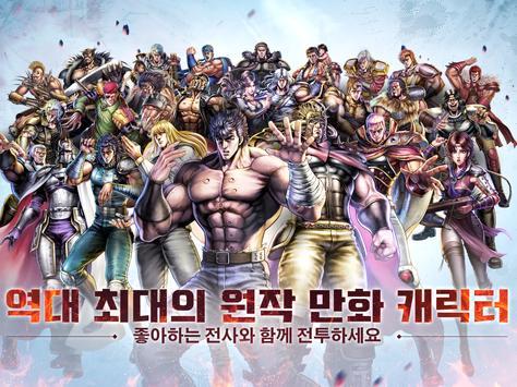 북두의 권 LEGENDS ReVIVE screenshot 11