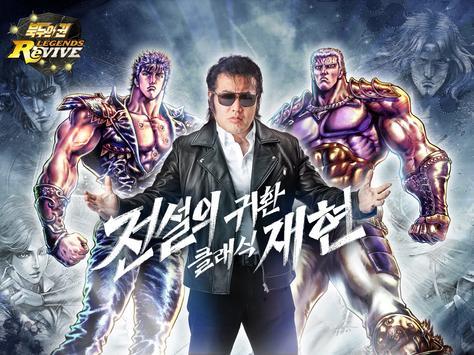 북두의 권 LEGENDS ReVIVE screenshot 14