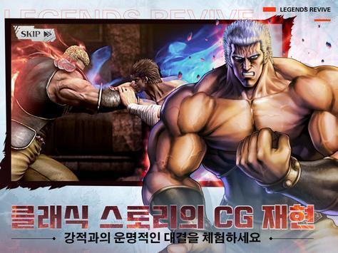 북두의 권 LEGENDS ReVIVE screenshot 17