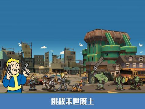 辐射:避难所OnlineCBT screenshot 15