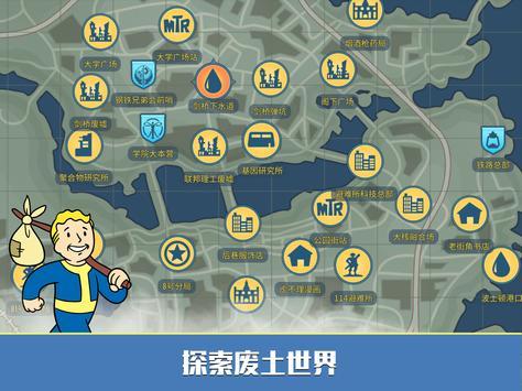 辐射:避难所OnlineCBT screenshot 10