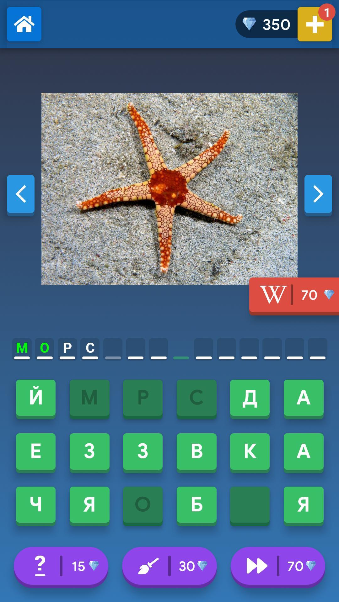 Игра угадай животное по картинке онлайн