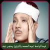 عبدالباسط قران كريم كامل بدون نت Basit Quran 圖標