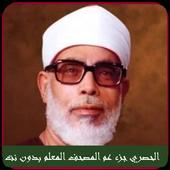 ikon المصحف المعلم جزء عم الحصري Al Mushaf al Moallem