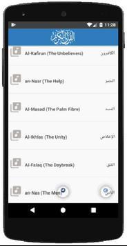 المصحف المعلم جزء عم الحصري Al Mushaf al Moallem screenshot 3