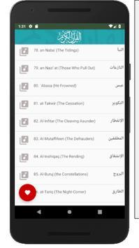 المصحف المعلم جزء عم الحصري Al Mushaf al Moallem screenshot 4