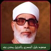 الحصري قران كريم كامل بدون نت Hossary Quran mp3 ícone