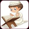 المنشاوي المصحف المعلم جزء عم ترديد اطفال بدون نت 圖標