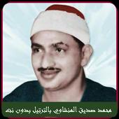 المنشاوي قران كامل بدون انترنت Menshawy Holy Quran icon