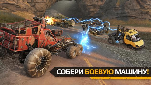 Crossout скриншот 3