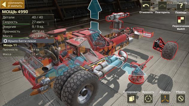 Crossout скриншот 7