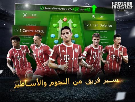 Football Master 2020 تصوير الشاشة 14