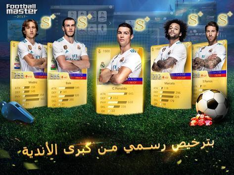 Football Master 2020 تصوير الشاشة 12