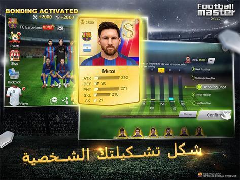 Football Master 2020 تصوير الشاشة 13