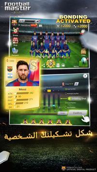 Football Master 2020 تصوير الشاشة 1