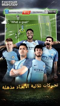 Football Master 2020 تصوير الشاشة 3