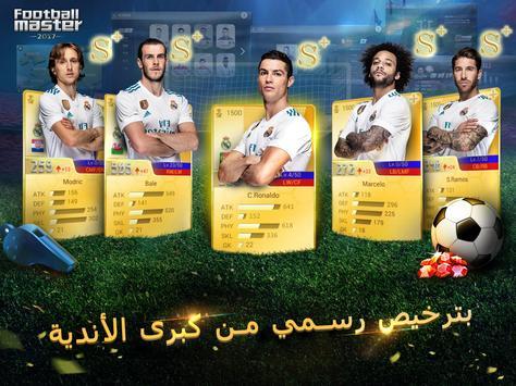 Football Master 2020 تصوير الشاشة 6