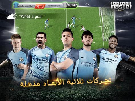Football Master 2020 تصوير الشاشة 9