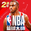 NBA籃球大師 圖標