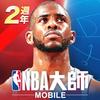 NBA大師 Mobile - Chris Paul重磅代言 圖標