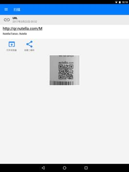 QR二维码&条形码扫描仪 截图 19
