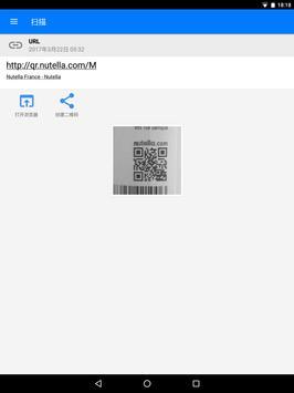 QR二维码&条形码扫描仪 截图 11