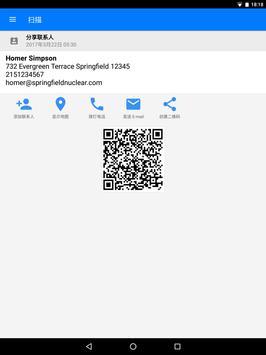 QR二维码&条形码扫描仪 截图 9