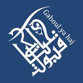Gaboul Ya Hajj icon