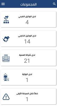Gaboul Ya Hajj screenshot 3
