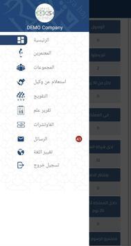 Gaboul Ya Hajj screenshot 2