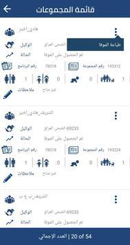 Gaboul Ya Hajj screenshot 7