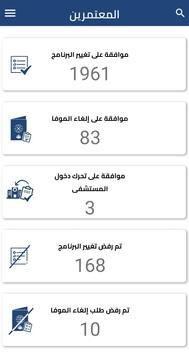 Gaboul Ya Hajj screenshot 4