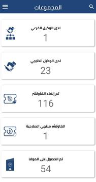 Gaboul Ya Hajj screenshot 5