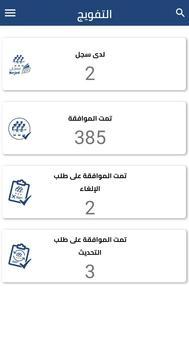 Gaboul Ya Hajj screenshot 6