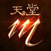 ikon 天堂M