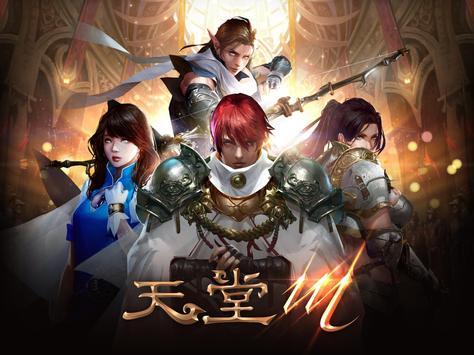 天堂M poster